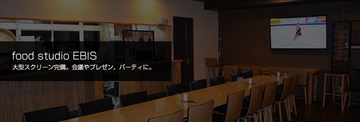 food studio EBIS
